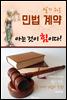 (알기 쉬운) 민법 계약