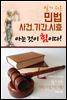 (알기 쉬운) 민법 사건.기간.시효