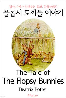 플롭시 토끼들 이야기 (엄마,아빠가 읽어주는 동화