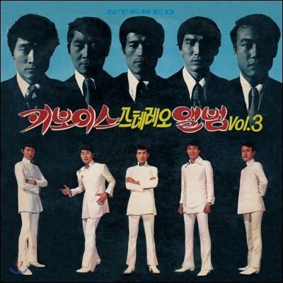 키보이스 (Key Boys) - 스테레오앨범 Vol.3 [250장 한정판 블랙반 LP]