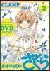(예약도서)カ-ドキャプタ-さくら クリアカ-ド編 3 DVD付き特裝版