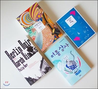 3월의 제비꽃 + 마법사들 + 여흥상사 3권 세트