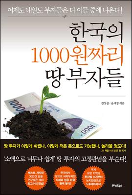 단독 10%할인 『한국의 1000원짜리 땅 부자들』