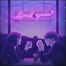 홍대광 - 미니앨범 4집 : And you?