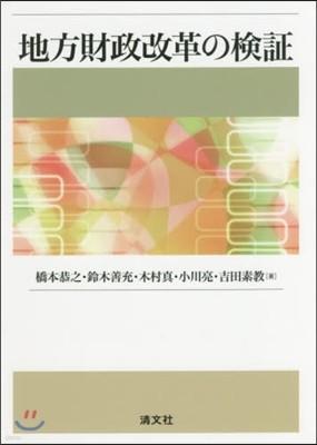 地方財政改革の檢證