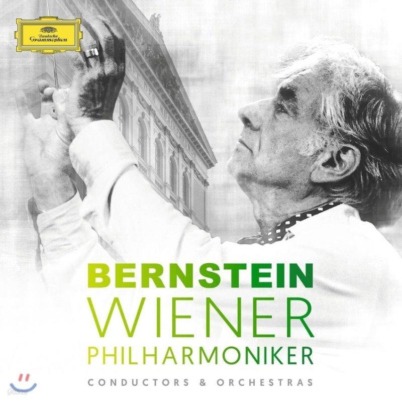 레너드 번스타인과 빈필의 명반 (Leonard Bernstein & Wiener Philharmoniker - Conductors & Orchestras)