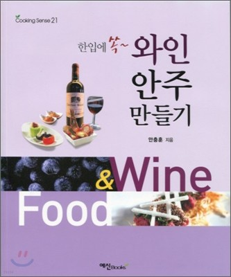 와인 안주 만들기