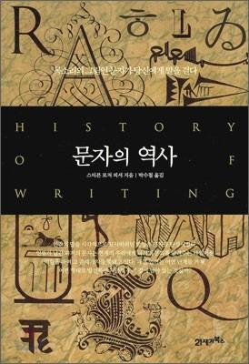 문자의 역사