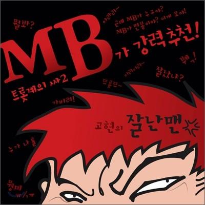 고현 - MB가 강력 추천하는 고현의 잘난맨