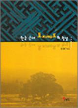 한국 근대 토지제도의 형성