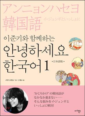 이준기와 함께하는 안녕하세요 한국어 1 : 일본어판