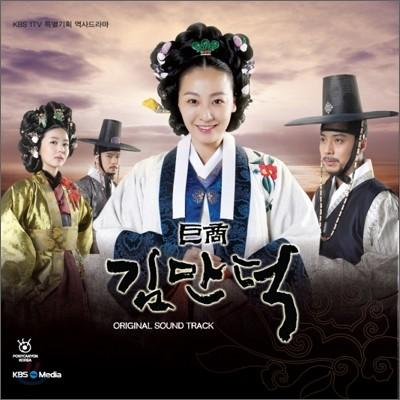 거상 김만덕 (KBS 드라마) OST