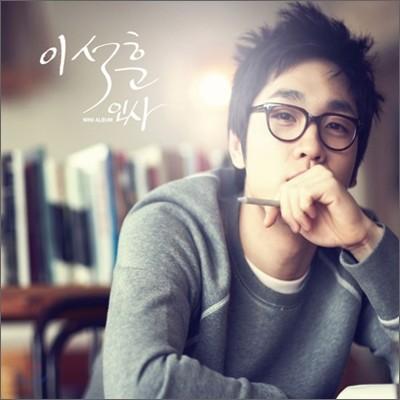이석훈 - 미니앨범 : 인사