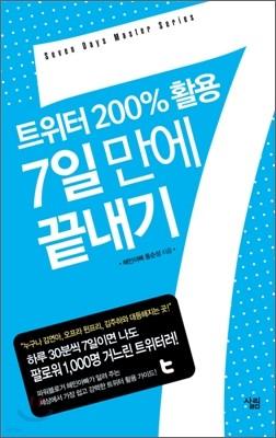트위터 200% 활용 7일 만에 끝내기