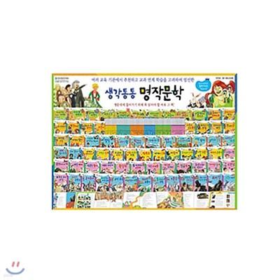 생각통통 명작문학(전70권)2013최신판/가격조정가능!
