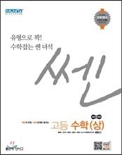 신사고 SSEN 쎈 고등 수학 (상) (2019년용)