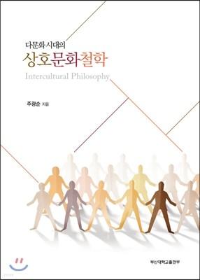 다문화 시대의 상호문화철학