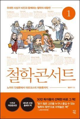 [대여] 철학 콘서트 1