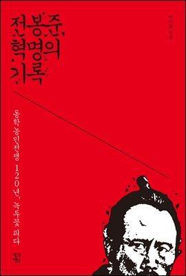 [대여] 전봉준, 혁명의 기록 : 동학농민전쟁 120년, 녹두꽃 피다
