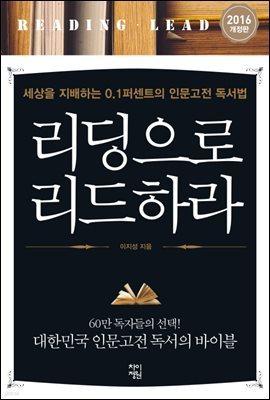 [대여] 리딩으로 리드하라 : 세상을 지배하는 0.1퍼센트의 인문고전 독서법 (개정판)