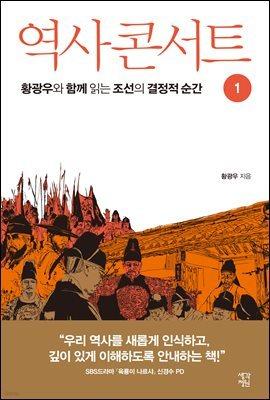 [대여] 역사 콘서트 01 : 황광우와 함께 읽는 조선의 결정적 순간