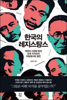 [대여] 한국의 레지스탕스
