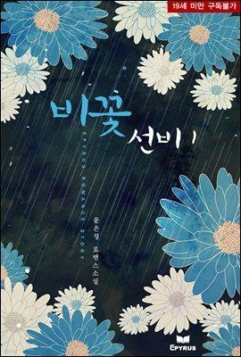 [세트] 비꽃 선비 (총3권/완결)
