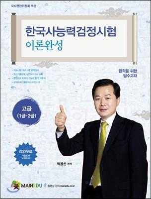 2017 한국사능력검정시험 고급 (1급 2급) 이론완성