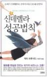 신데렐라 성공법칙 (자기계발/상품설명참조/2)