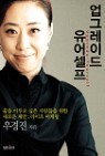 업그레이드 유어셀프 (자기계발/양장본/상품설명참조/2)