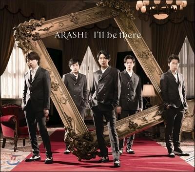Arashi - I'll be there 아라시 51번째 싱글 앨범 [통상반]