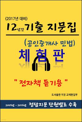 12년간 기출지문집 (공인중개사 민법) (체험판)