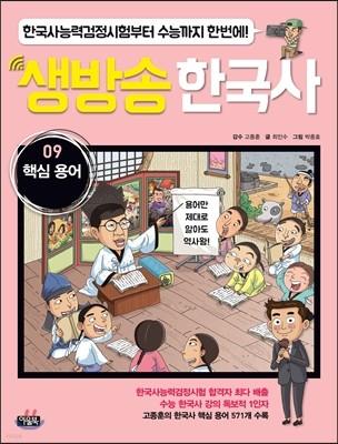 생방송 한국사 9