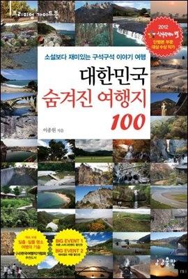 [eBook] 대한민국 숨겨진 여행지 100