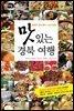 [대여] 맛있는 경북 여행