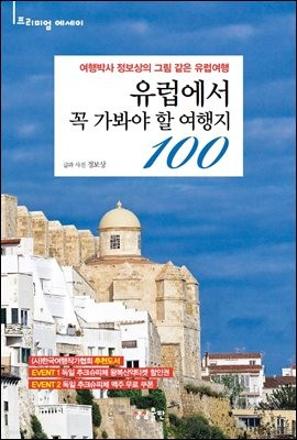 [eBook] 유럽에서 꼭 가봐야 할 여행지 100