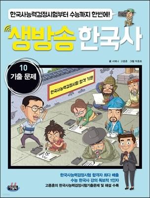 생방송 한국사 10