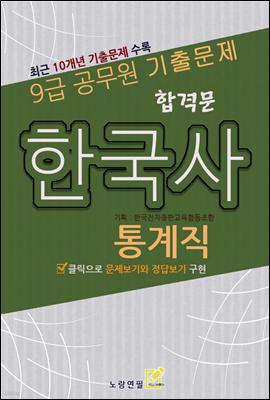 합격문 통계직 한국사