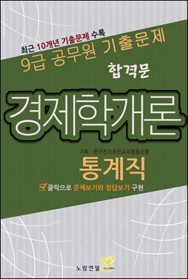 합격문 통계직 경제학개론