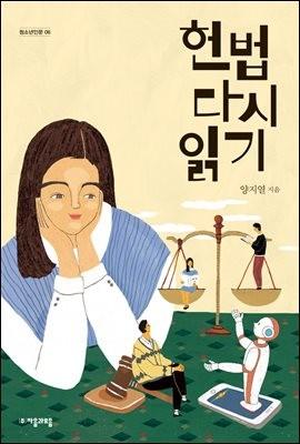 헌법 다시 읽기 - 자음과모음 청소년인문 06