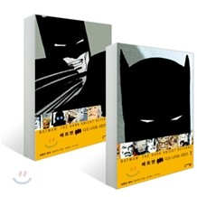 배트맨 다크 나이트 리턴즈 (1~2권 세트)