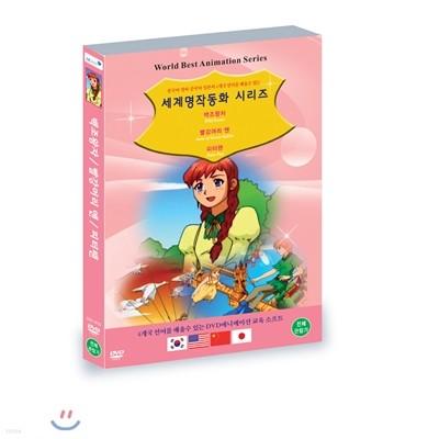 세계명작동화 시리즈 ( 백조왕자 + 빨강머리 앤 + 피터팬 )