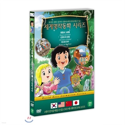 세계명작동화 시리즈 ( 헨젤과 그레텔 + 신밧드의 모험 + 미녀와 야수 )