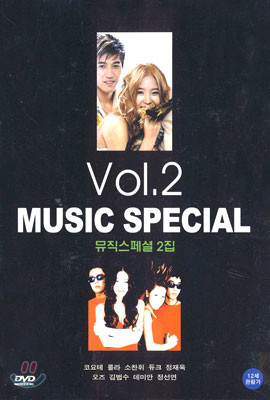 Music Special Vol.2 뮤직스페셜 2집