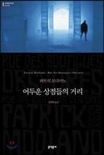 [도서] 어두운 상점들의 거리