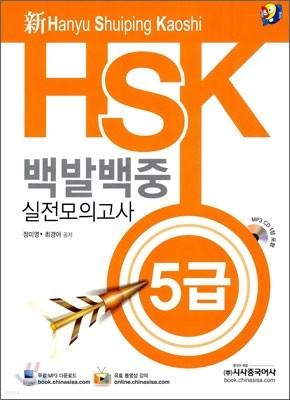 新 HSK 백발백중 실전모의고사 5급