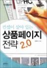 컨셉이 살아 있는 상품페이지 전략 2.0