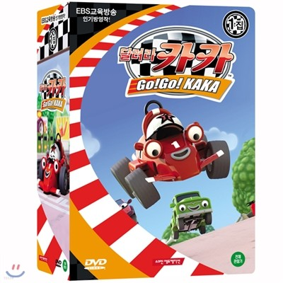 DVD 달려라 카카 1집 4종세트 Go!Go! KAKA