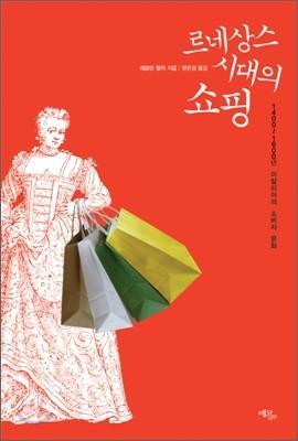 르네상스 시대의 쇼핑