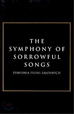고레츠키 : 슬픔의 교향곡 (다큐멘타리)